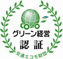 大野運送株式会社は、グリーン経営認証を取得しています。