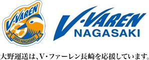 大野運送株式会社は、V・ファーレン長崎を応援しています。