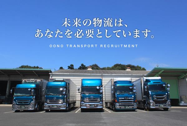 未来の物流は、あなたを必要としています。Oono Transport Recruitment