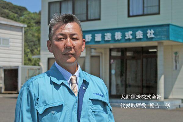 大野運送株式会社 代表取締役 稲吉修
