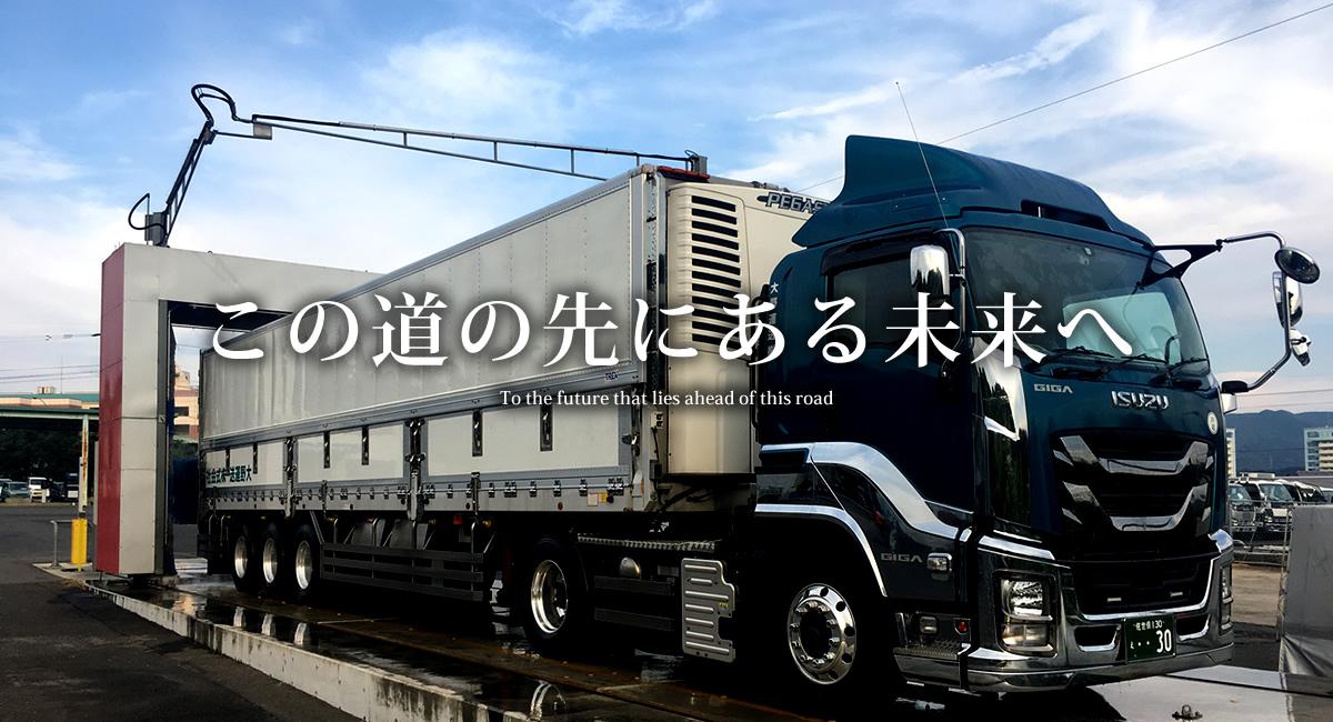 大野運送株式会社 Oono Transport Co.,Ltd | 長崎県佐世保市 安心 ...